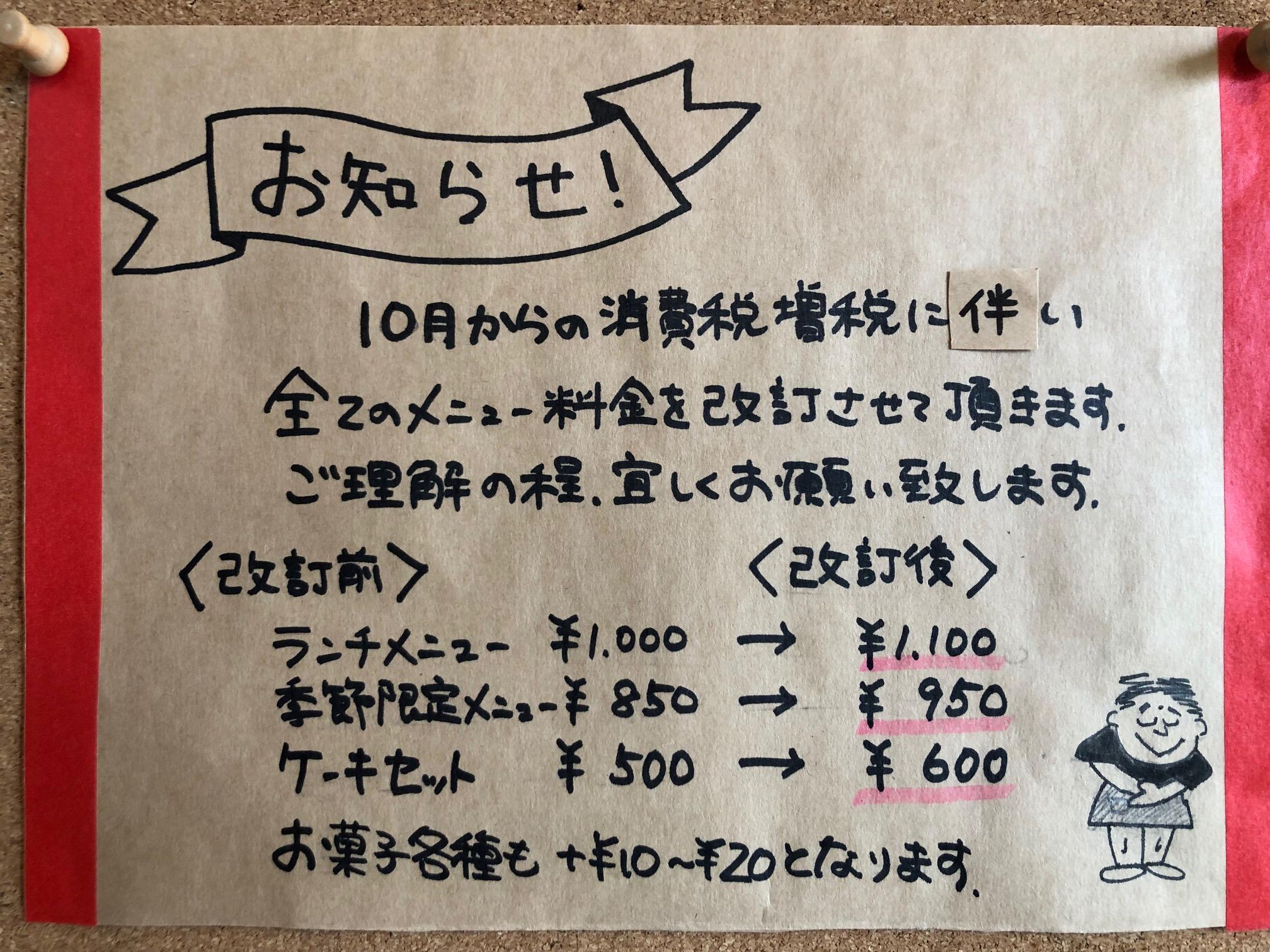 10月1日から各種料金を改定します。