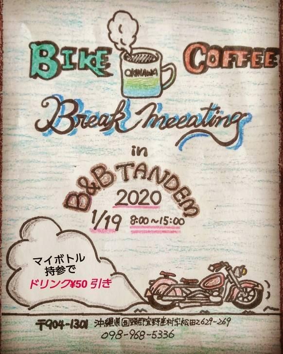 コーヒーブレイク開催します。