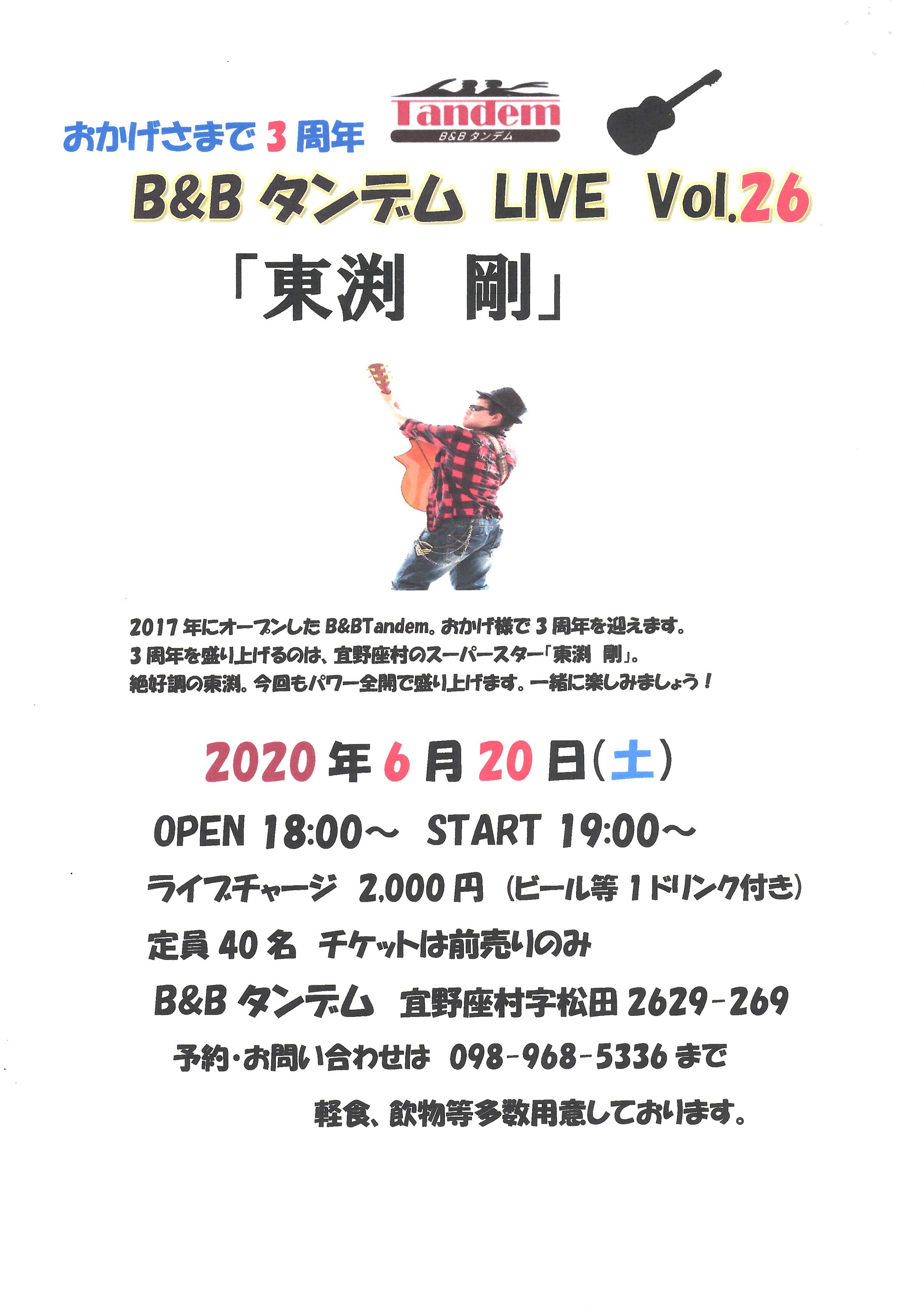 20日は東渕 剛LIVE